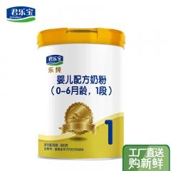 君乐宝乐纯800克听装1段0-6个月婴儿配方奶粉