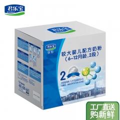 君乐宝乐铂1200克三联包量贩装2段6-12个月较大婴儿配方奶粉