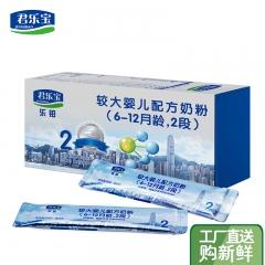 君乐宝乐铂8入条包便携装2段6-12个月较大婴儿配方奶粉