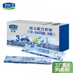 君乐宝乐铂8入条包便携装3段12-36个月幼儿配方奶粉