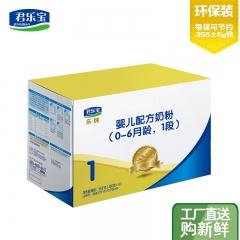 君乐宝乐纯1600克四联包1段0-6个月婴儿配方奶粉