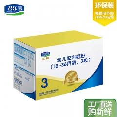 君乐宝乐纯1600克四联包3段12-36个月幼儿配方奶粉