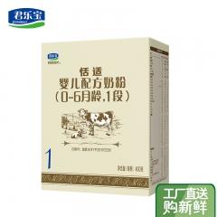 君乐宝恬适400g盒1段0-6个月婴儿配方奶粉