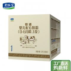 君乐宝恬适1200克三联包量贩装1段0-6个月婴儿配方奶粉