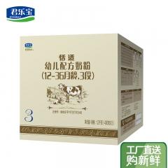 君乐宝恬适1200克三联包量贩装3段12-36个月幼儿配方奶粉
