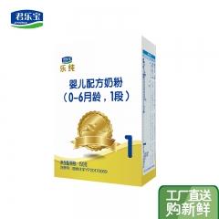 君乐宝乐纯150g盒装1段0-6个月婴儿配方奶粉