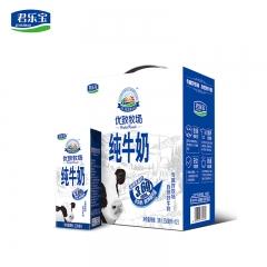 君乐宝优致牧场纯牛奶(原味)利乐砖1-12-250ml