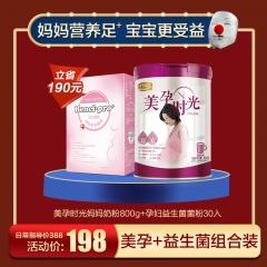【孕妇套餐】君乐宝美孕时光妈妈奶粉&孕妇益生菌粉