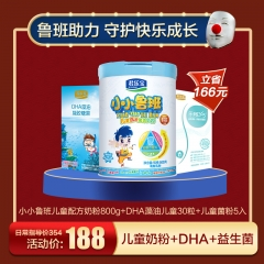 【小小鲁班套餐】君乐宝小小鲁班奶粉&儿童30粒DHA&儿童菌粉5入