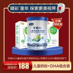 【乐铂K2套餐】君乐宝乐铂K2-800g奶粉&乐畅贝尔30粒DHA