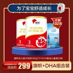 【旗帜红罐套餐】旗帜红罐3段400克听装&儿童30粒DHA