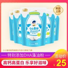 小小鲁班牛奶片*5(原味)
