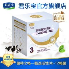 君乐宝乐畅1200g三联包量贩装3段12-36个月幼儿配方奶粉