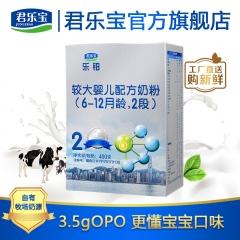 君乐宝乐铂400克盒装2段6-12个月较大婴儿配方奶粉