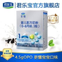 君乐宝乐铂400克盒装1段0-6个月婴儿配方奶粉