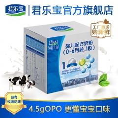 君乐宝乐铂1200克三联包量贩装1段0-6个月婴儿配方奶粉