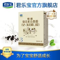 君乐宝恬适400g盒3段12-36个月幼儿配方奶粉