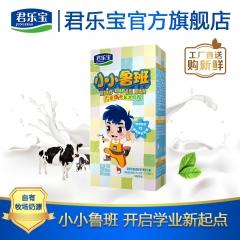 君乐宝小小鲁班8入条包儿童成长配方奶粉