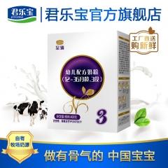 君乐宝至臻400g盒装3段12-36个月幼儿配方奶粉