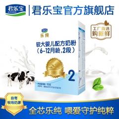 君乐宝乐纯150g盒装2段6-12个月较大婴儿配方奶粉
