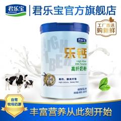 【乐钙高纤】君乐宝乐钙高纤全家共享调制乳粉