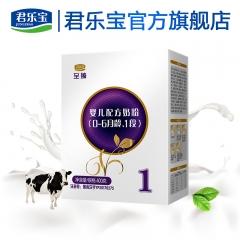 君乐宝至臻400g盒装1段0-6个月婴儿配方奶粉