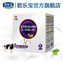 君乐宝至臻1200克三联包量贩装2段6-12个月较大婴儿配方奶粉