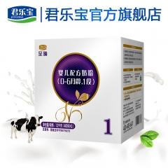 君乐宝至臻1200克三联包量贩装1段0-6个月婴儿配方奶粉