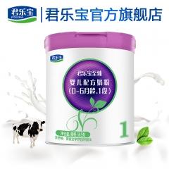 至臻565g听装1段婴儿配方奶粉(A2奶牛)