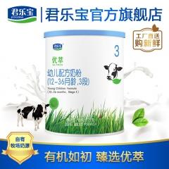 优萃270g听装3段幼儿配方奶粉
