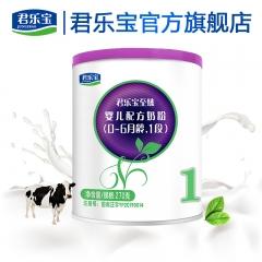 至臻270g听装1段婴儿配方奶粉(A2奶牛)