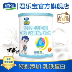 乐臻270g听装3段幼儿配方奶粉