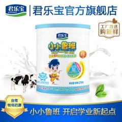 小小鲁班270g听装儿童成长配方奶粉