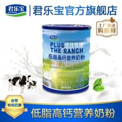 君乐宝优佳牧场700g低脂高钙奶粉