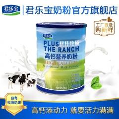 【优佳牧场】优佳牧场700g高钙营养奶粉
